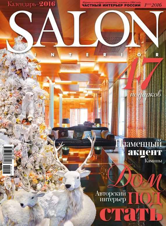ИД «Бурда» SALON-interior №01/2016 ид бурда журнал новый дом 06 2015