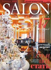 «Бурда», ИД  - SALON-interior №01/2016