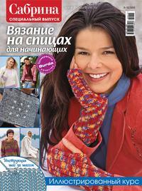 «Бурда», ИД  - Сабрина. Специальный выпуск. №09-10/2015