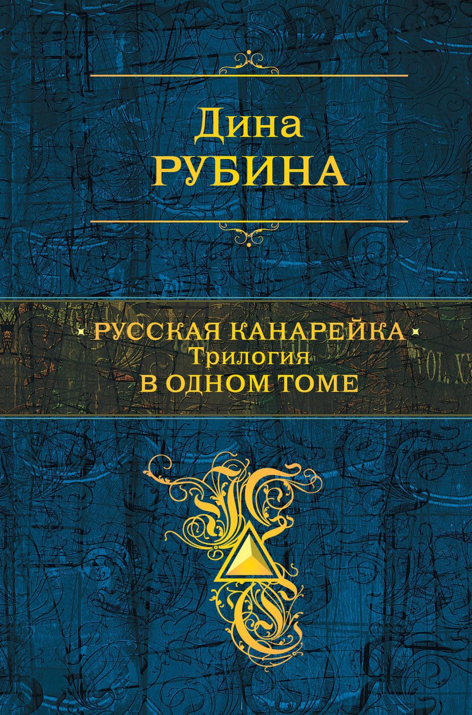 Скачать бесплатно книгу рубиной русская канарейка желтухин