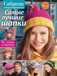 «Бурда», ИД  - Сабрина. Специальный выпуск. №11-12/2015