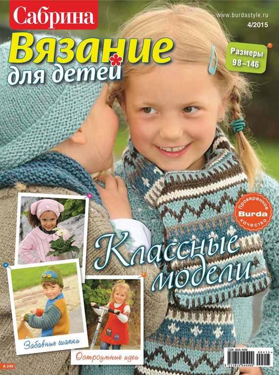 ИД «Бурда» Сабрина. Вязание для детей. №4/2015 ид бурда журнал новый дом 06 2015