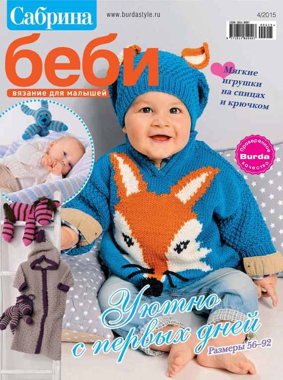 ИД «Бурда» Сабрина беби. Вязание для малышей. №4/2015 promotion 6pcs baby bedding set crib bedding sets to choose unpick and wash include bumpers sheet pillow cover