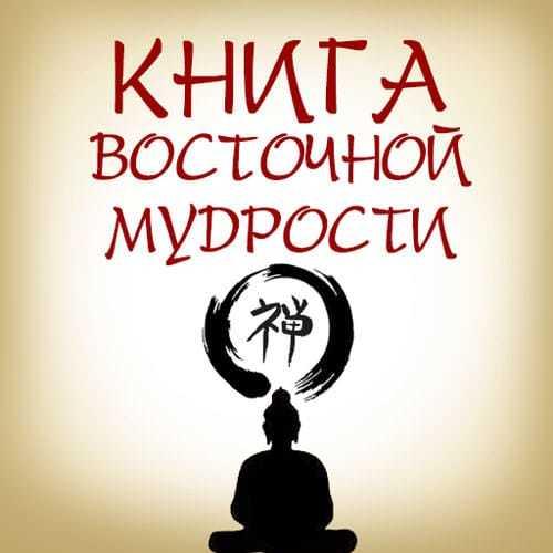 Коллектив авторов Книга восточной мудрости большая книга восточной мудрости красная