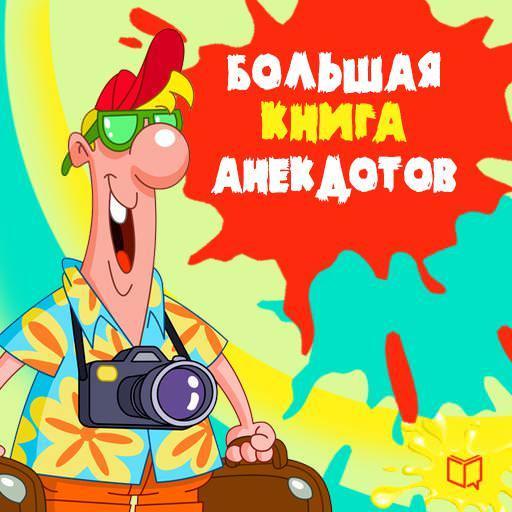 Народное творчество Большая книга анекдотов