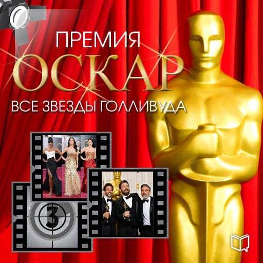 Премия Оскар. Все звезды Голливуда