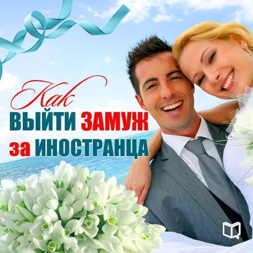 Каролина Симонова Как выйти замуж за иностранца