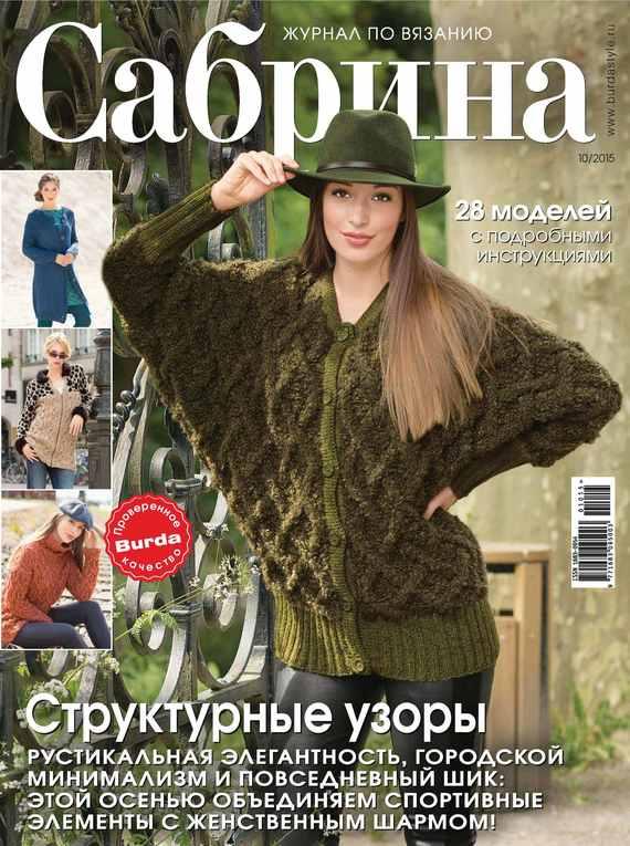 ИД «Бурда» Сабрина. Журнал по вязанию. №10/2015 ид бурда журнал новый дом 06 2015