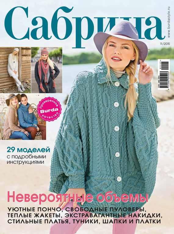 ИД «Бурда» Сабрина. Журнал по вязанию. №11/2015 ид бурда журнал новый дом 06 2015
