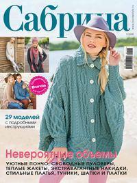- Сабрина. Журнал по вязанию. №11/2015
