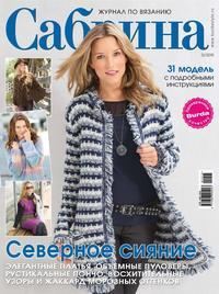 «Бурда», ИД  - Сабрина. Журнал по вязанию. №12/2015