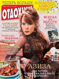 «Бурда», ИД  - Журнал «Отдохни!» №49/2015