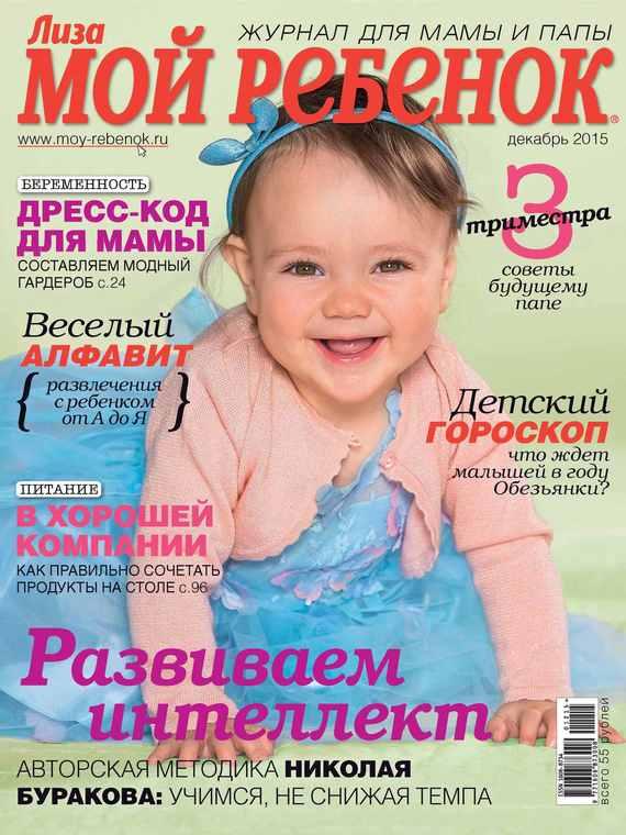 Журнал «Лиза. Мой ребенок» №12/2015