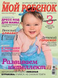 - Журнал «Лиза. Мой ребенок» №12/2015