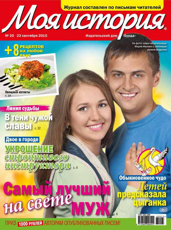 Журнал «Моя история» №20/2015