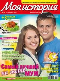 - Журнал «Моя история» №20/2015