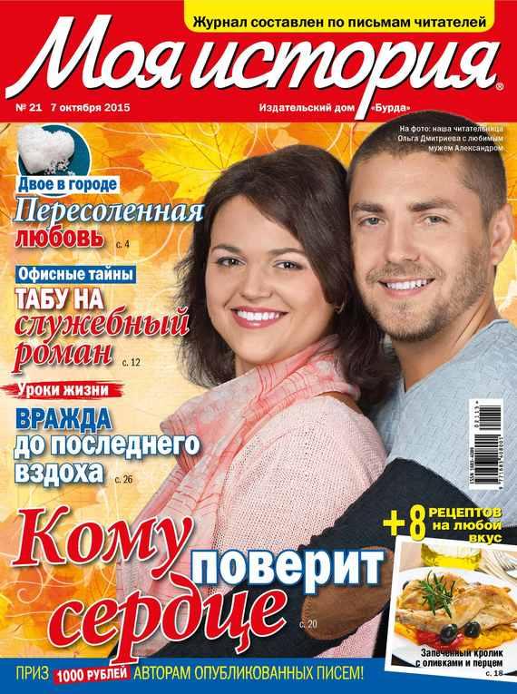 Журнал «Моя история» №21/2015