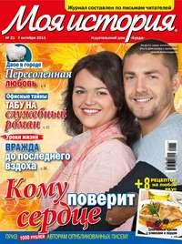 - Журнал «Моя история» №21/2015