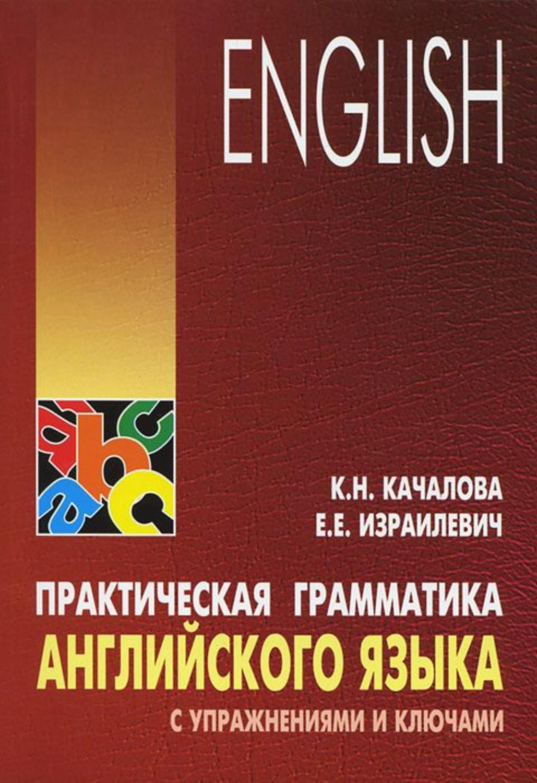 Онлайнучебник по английскому языку