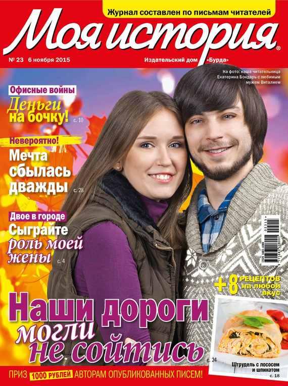 Журнал «Моя история» №23/2015