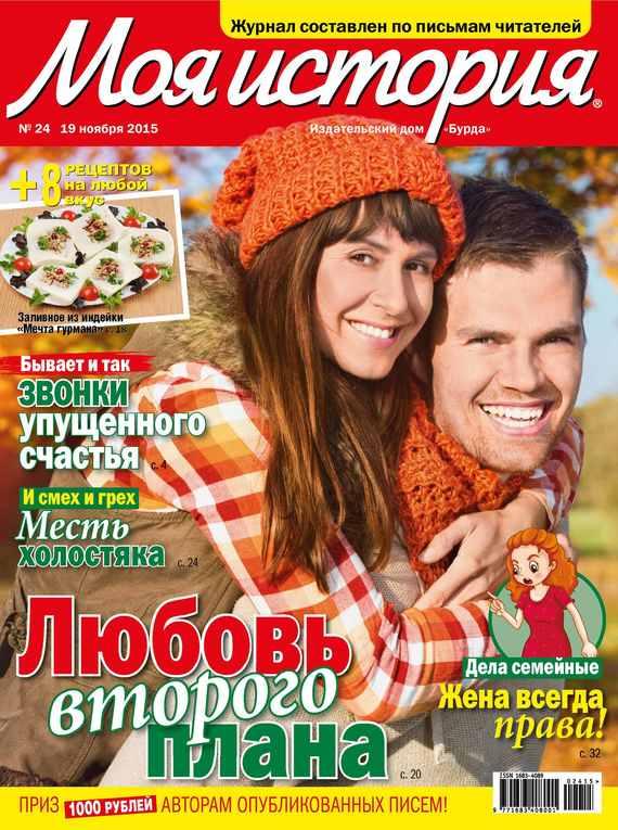Журнал «Моя история» №24/2015