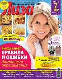 «Бурда», ИД  - Журнал «Лиза» №48/2015