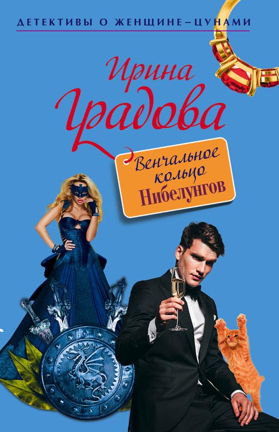 Скачать Ирина Градова бесплатно Венчальное кольцо Нибелунгов