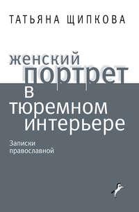 Щипкова, Татьяна  - Женский портрет в тюремном интерьере
