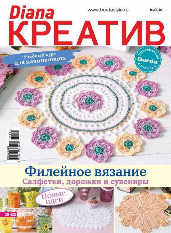 Diana Креатив №10/2015