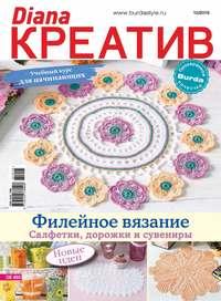 - Diana Креатив №10/2015