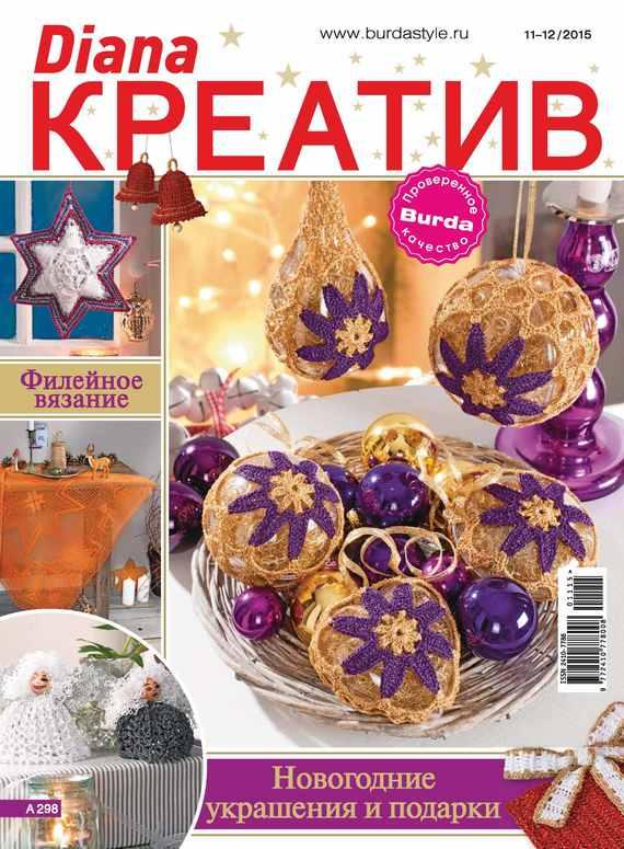 Diana Креатив №11-12/2015