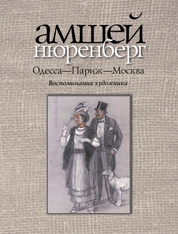 Амшей Нюренберг - Одесса-Париж-Москва