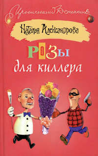 Александрова, Наталья  - Розы для киллера