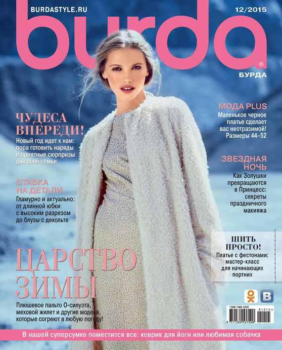 ИД «Бурда» Burda №12/2015 журнал burda купить в санкт петербурге