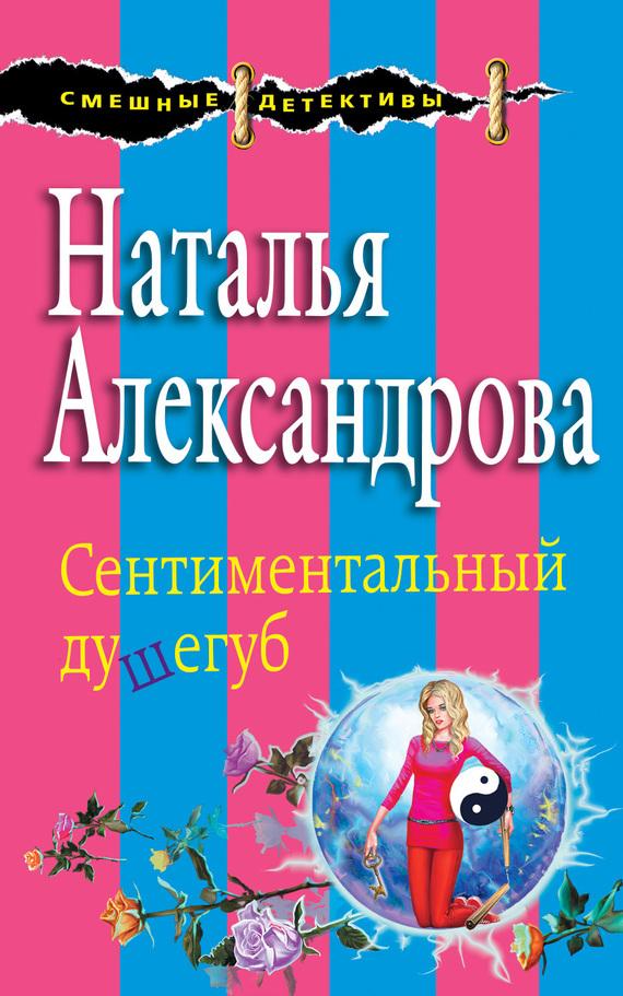 Наталья Александрова Сентиментальный душегуб