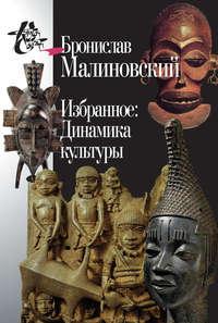 Малиновский, Бронислав  - Избранное: Динамика культуры