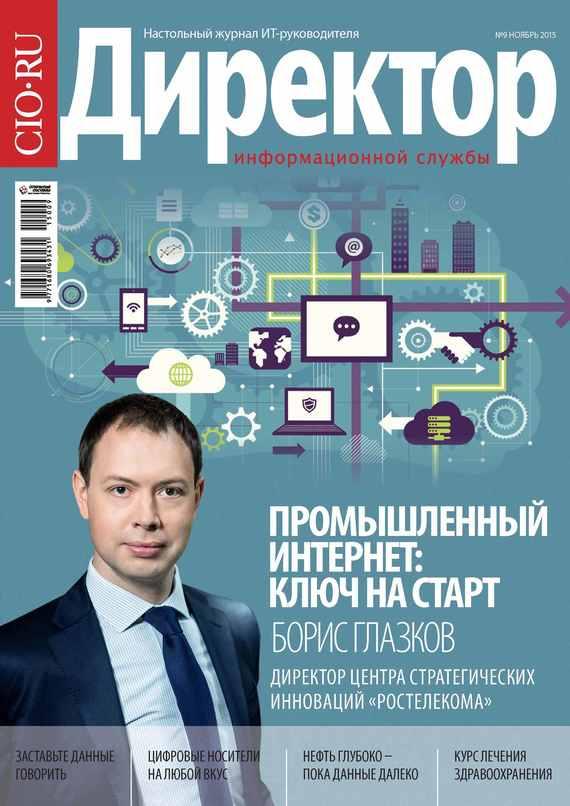 Директор информационной службы №09/2015