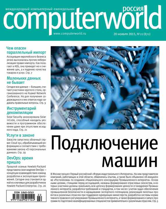 Журнал Computerworld Россия №22/2015 от ЛитРес