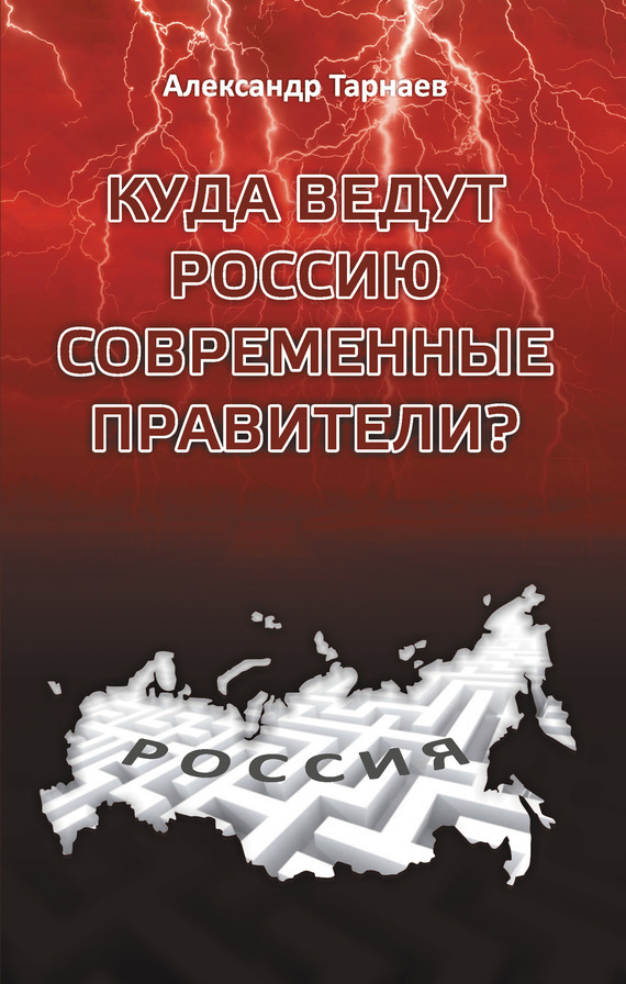 Александр Тарнаев Куда ведут Россию современные правители? куплю чехол длябронежилета б у в нижегородской области