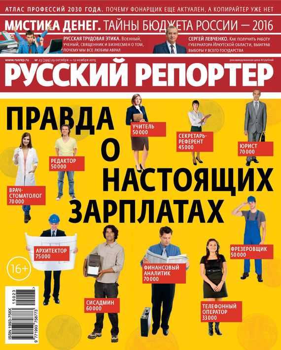 Отсутствует Русский Репортер №23/2015 отсутствует русский репортер 12 2011