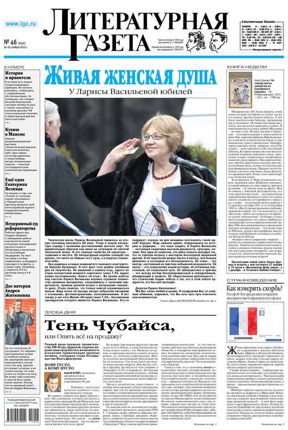 Литературная газета №46 (6532) 2015