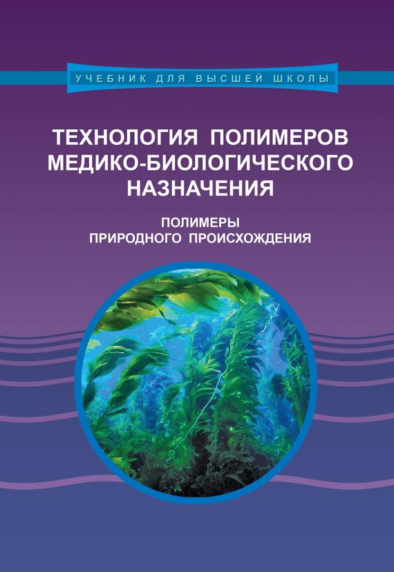 Коллектив авторов Технология полимеров медико-биологического назначения. Полимеры природного происхождения