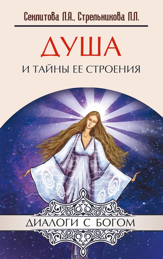 Лариса Секлитова бесплатно