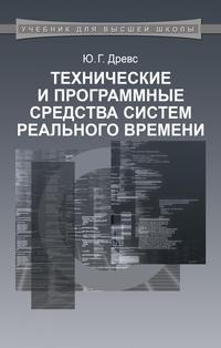 Древс, Ю. Г.  - Технические и программные средства систем реального времени
