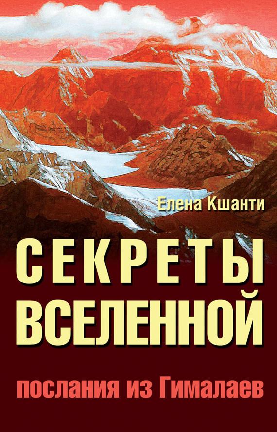 Елена Кшанти Секреты Вселенной. Послания из Гималаев елена реймс миры для нас часть 1