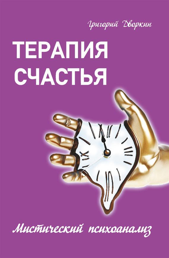 Григорий Дворкин Терапия счастья. Мистический психоанализ