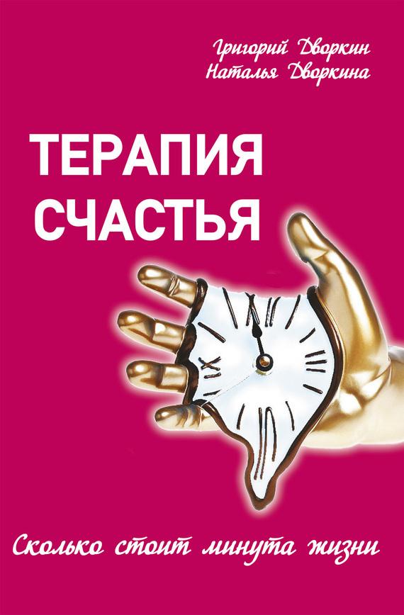 Григорий Дворкин бесплатно