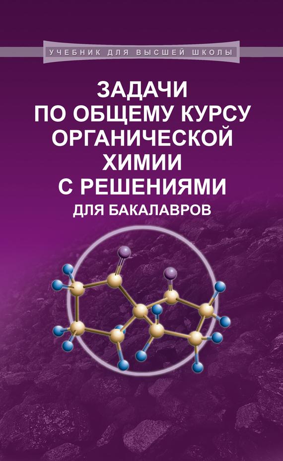 В. И. Теренин Задачи по общему курсу органической химии с решениями для бакалавров сборник задач и упражнений по органической химии учебно методическое пособие