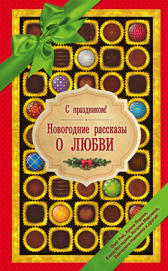 обложка электронной книги С праздником! Новогодние рассказы о любви (сборник)