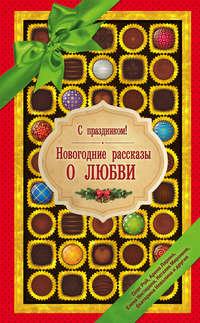 - С праздником! Новогодние рассказы о любви (сборник)